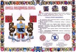 Официальная символика города Смоленска